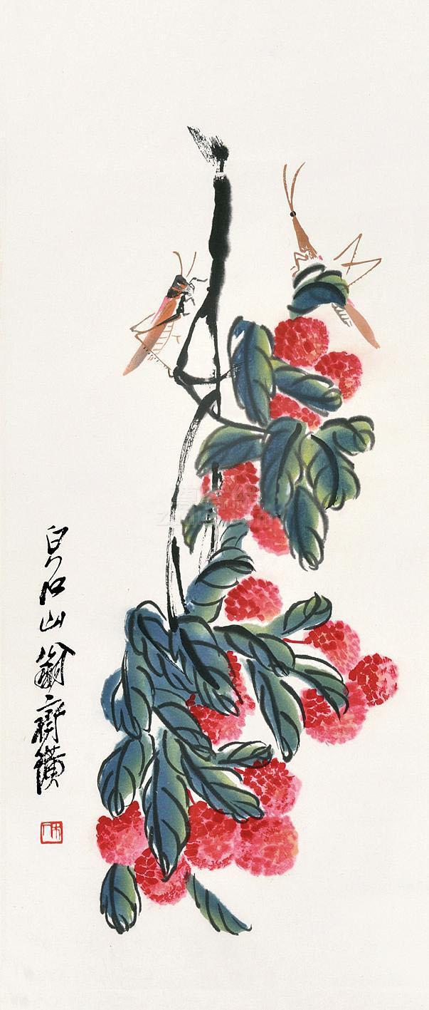 齐白石 荔枝作品欣赏