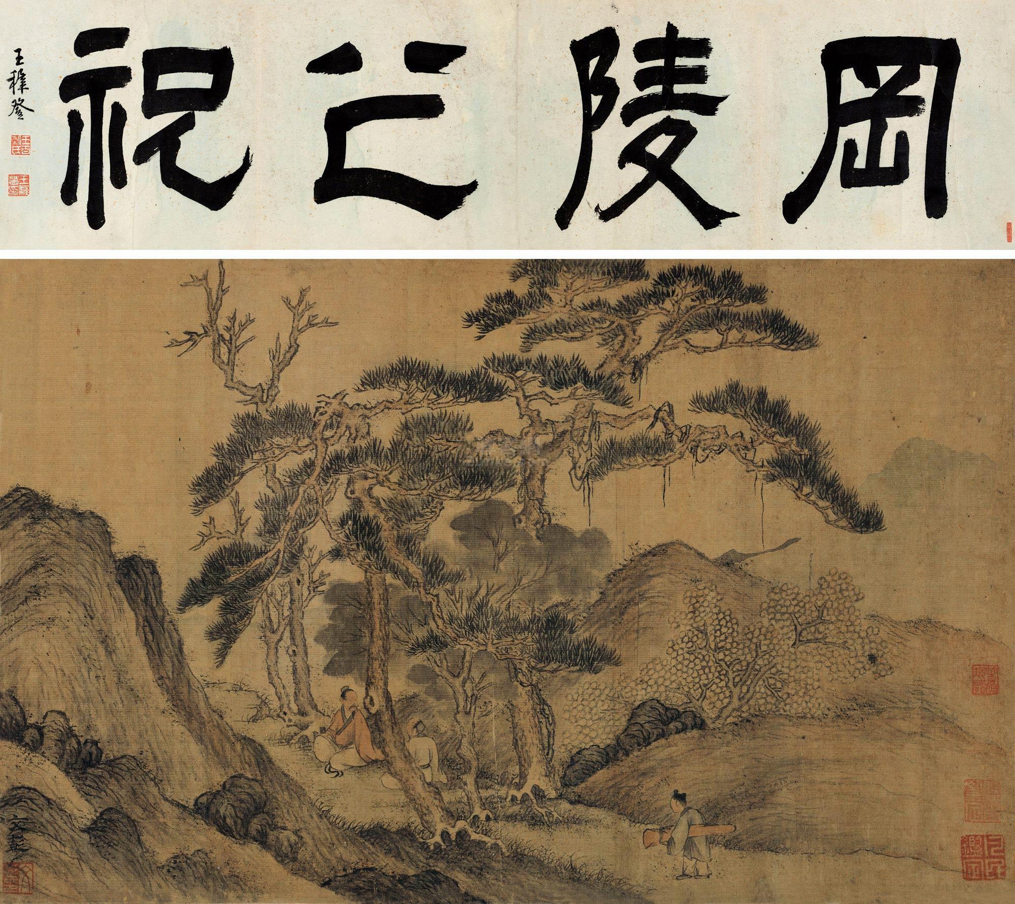 文彭 松山高士图 手卷 设色绢本作品欣赏