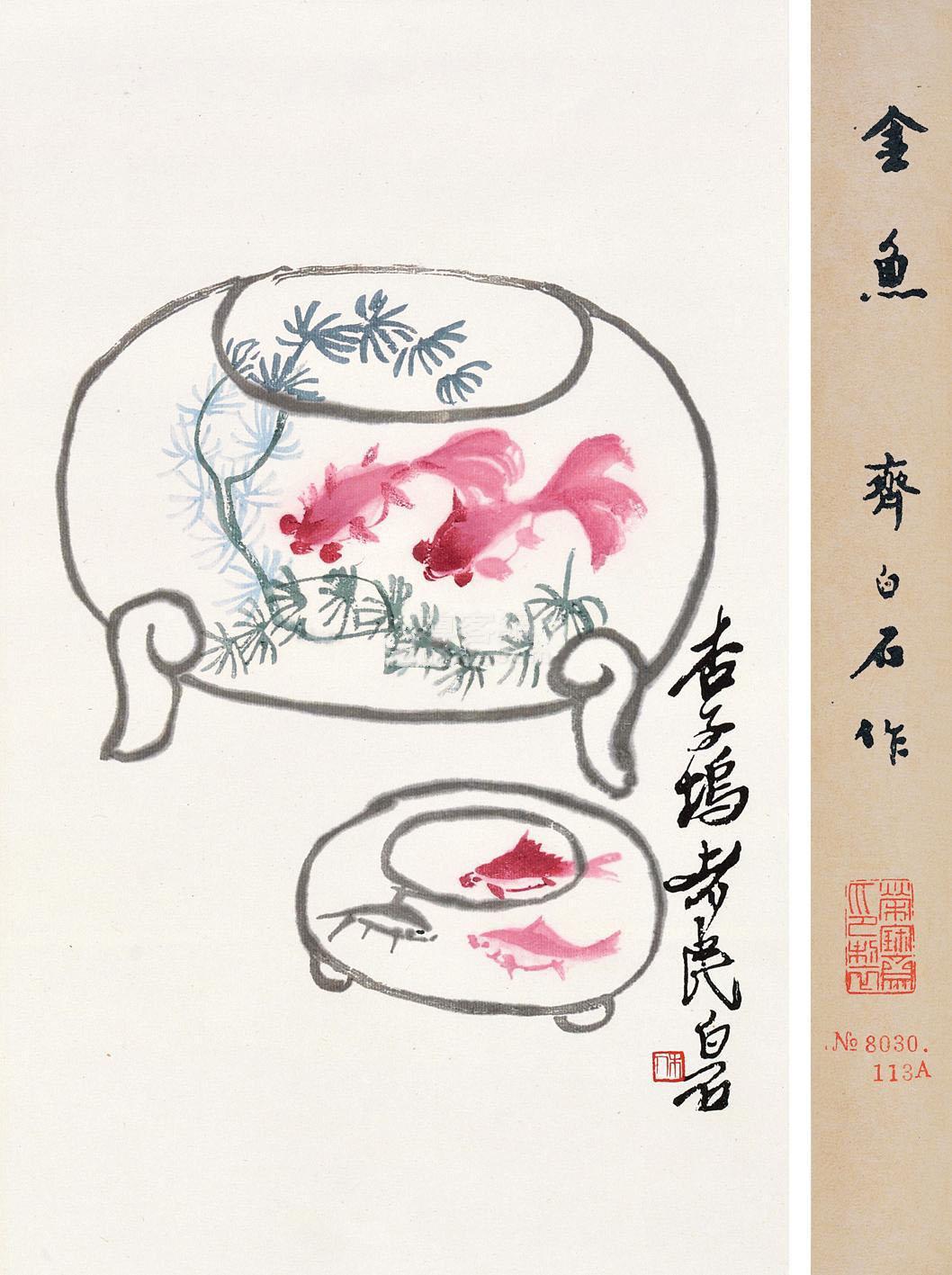 齐白石 金鱼作品欣赏