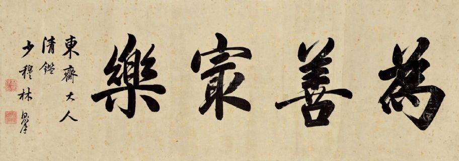 林则徐林则徐 行书 横片 洒金笺作品欣赏