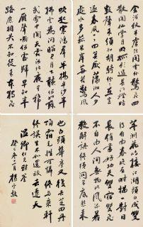 杨守敬 行书诗 镜片 水墨纸本作品欣赏
