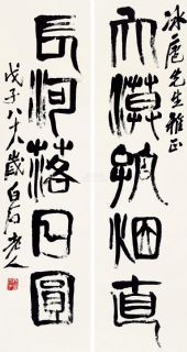 齐白石 篆书五言对联 立轴 水墨纸本作品欣赏
