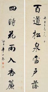 华世奎华世奎 书法对联 立轴 水墨纸本作品欣赏