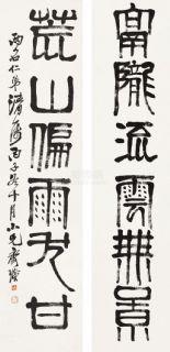 齐白石 书法对联 立轴 纸本作品欣赏