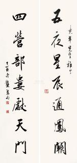 邓散木邓散木 行书七言对联 立轴 水墨纸本作品欣赏