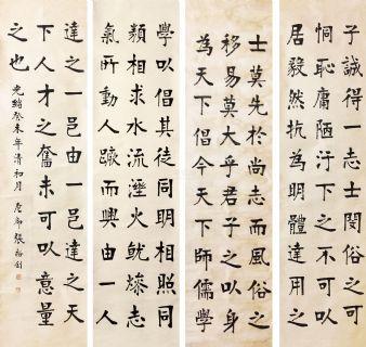 张裕钊 书法 四条屏 纸本作品欣赏