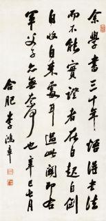 李鸿章李鸿章 书法中堂 立轴 墨色纸本作品欣赏