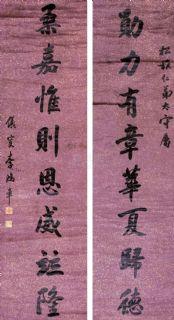 李鸿章李鸿章 书法对联 立轴 纸本作品欣赏