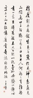 邓散木邓散木 行书 镜片 纸本作品欣赏