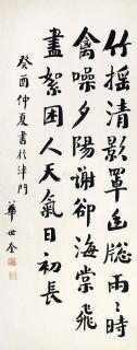 华世奎华世奎 楷书书法 立轴 墨色纸本作品欣赏