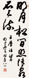 胡问遂胡问遂 行书诗 镜框 水墨纸本作品欣赏
