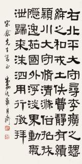 邓散木邓散木 邓散木 隶书 立轴作品欣赏