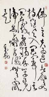 邓散木邓散木 草书 立轴 水墨纸本作品欣赏