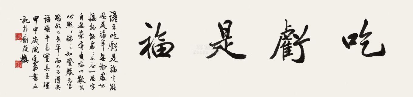 邓散木邓散木 行书格言 立轴 纸本作品欣赏