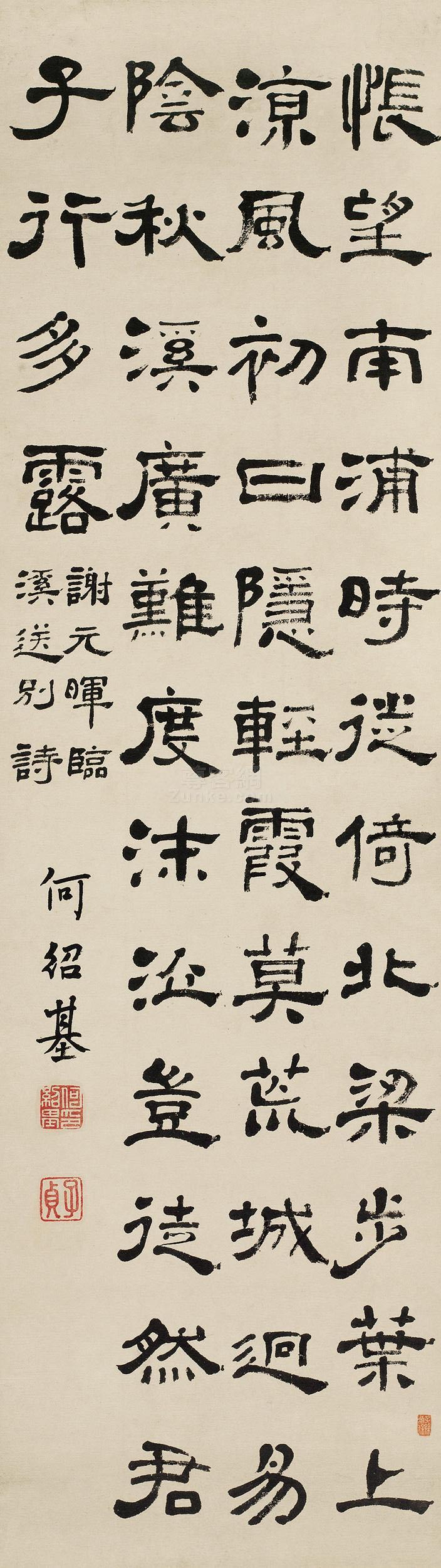 何绍基 隶书五言诗 立轴 纸本作品欣赏