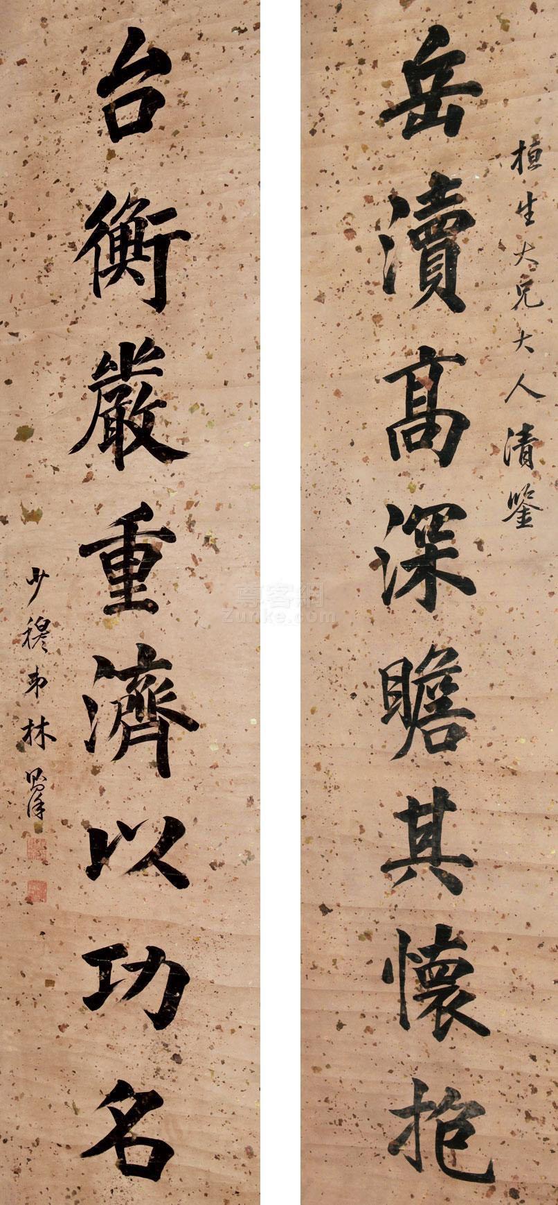 林则徐书法对联(八言联)屏轴蜡笺2012-06-2