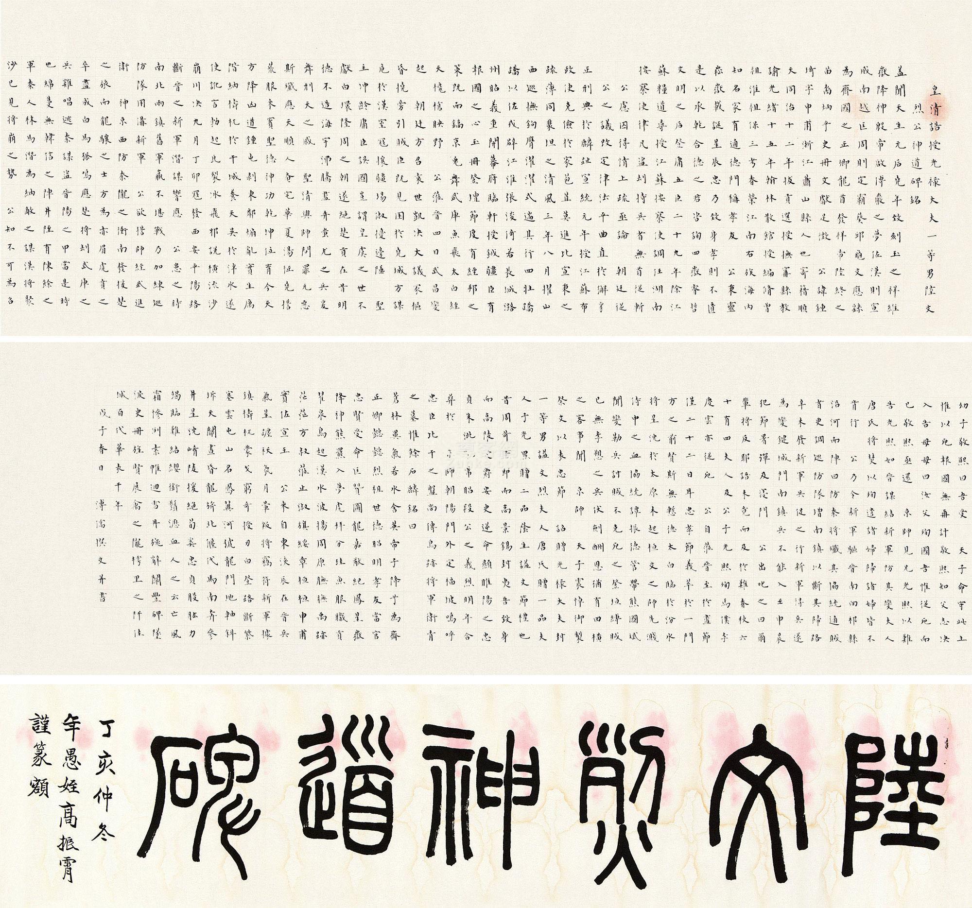 溥儒 陆文烈神道碑 手卷 纸本作品欣赏