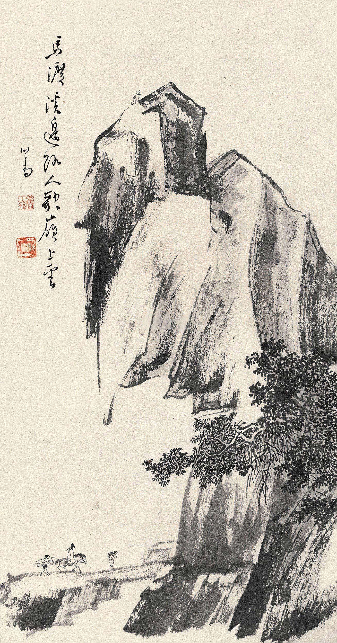 溥儒 行旅图 镜片 水墨纸本作品欣赏