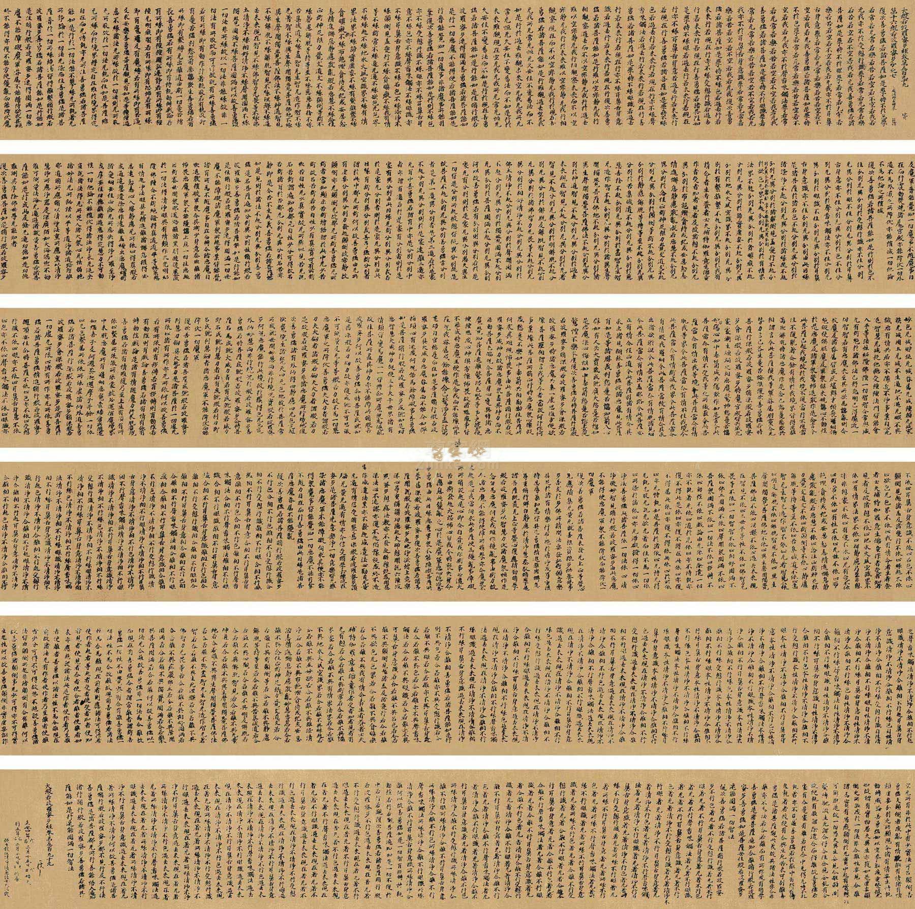 佚名 大般若波罗蜜多经第五百九十九 手卷 纸本作品欣赏