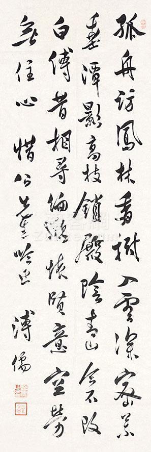 溥儒 书法 镜心 水墨纸本作品欣赏