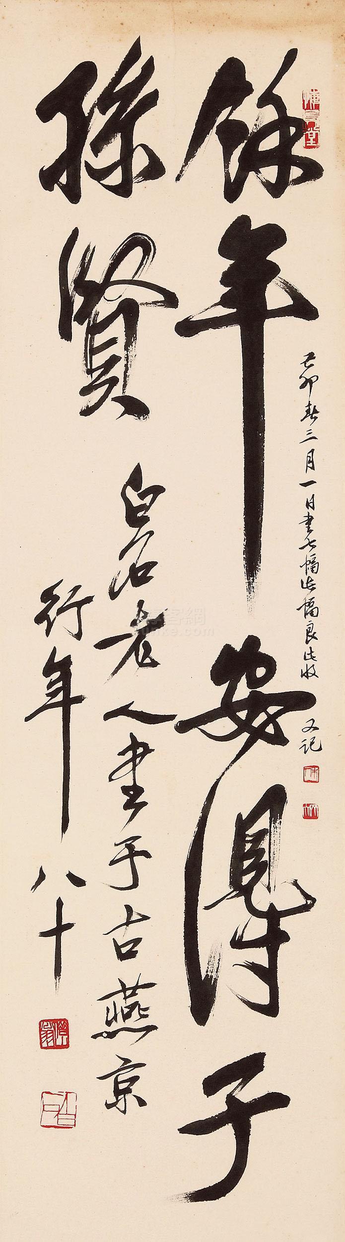 """齐白石 书法""""余年安得子孙贤"""" 立轴 纸本作品欣赏"""