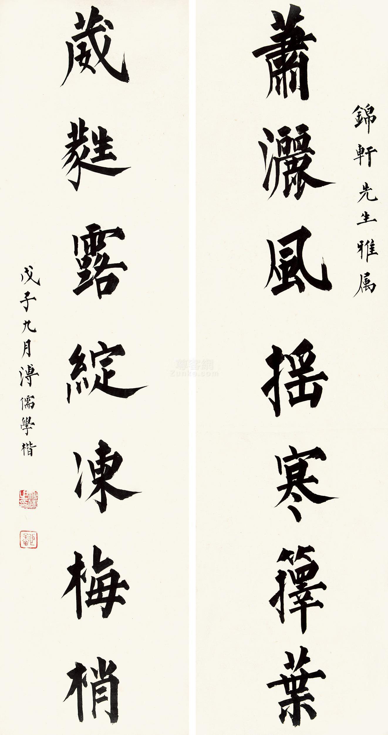 溥儒 楷书七言 对联 纸本作品欣赏