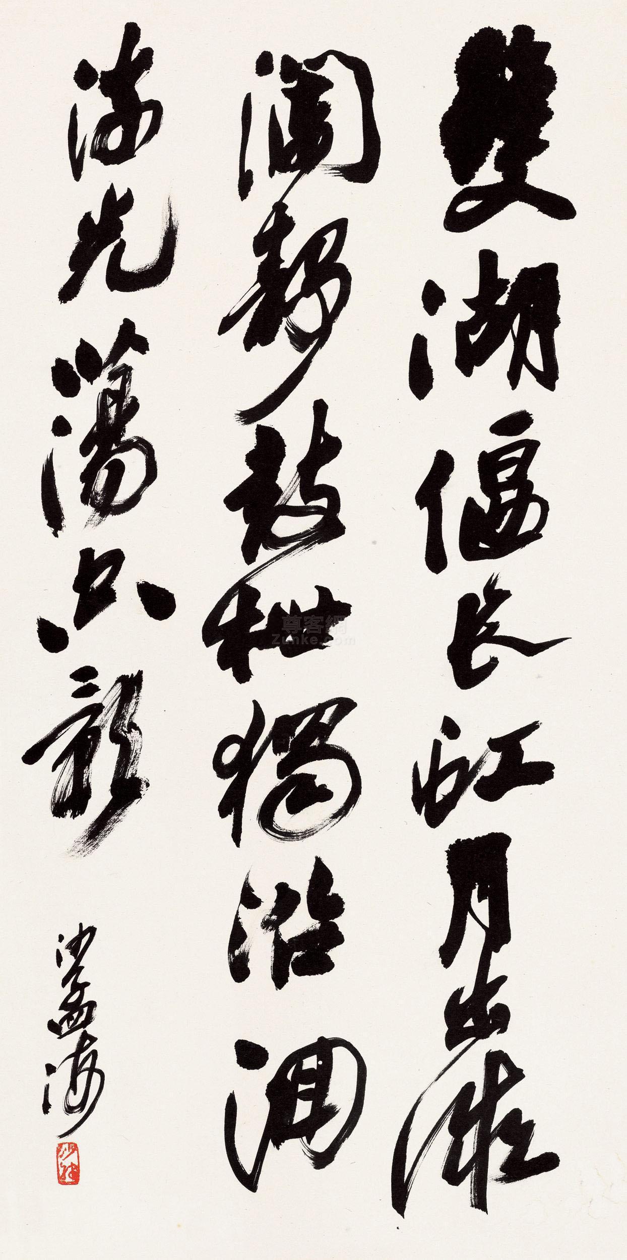 沙孟海沙孟海 书法 立轴 水墨纸本沙孟海艺术作品大全