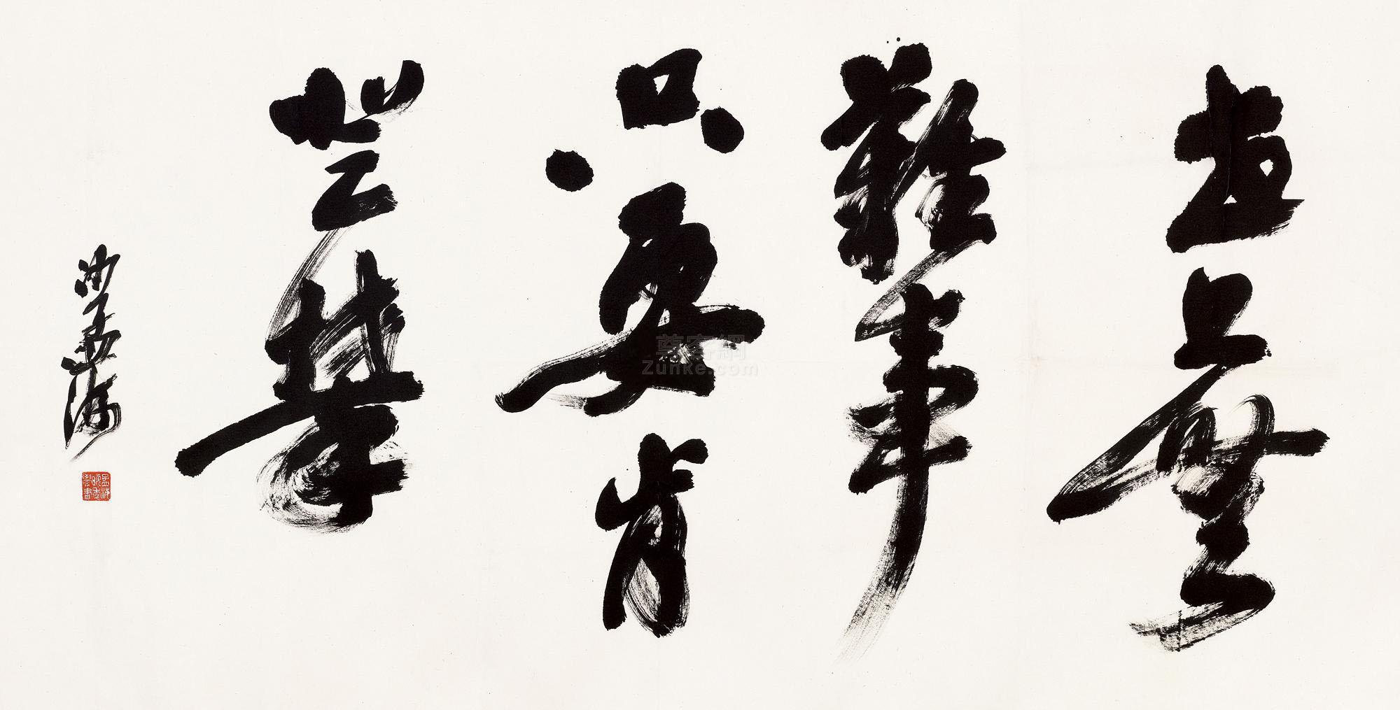 沙孟海沙孟海 书法 横批 水墨纸本沙孟海艺术作品大全