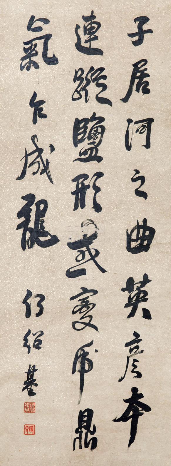 何绍基 书法 立轴 蜡笺作品欣赏