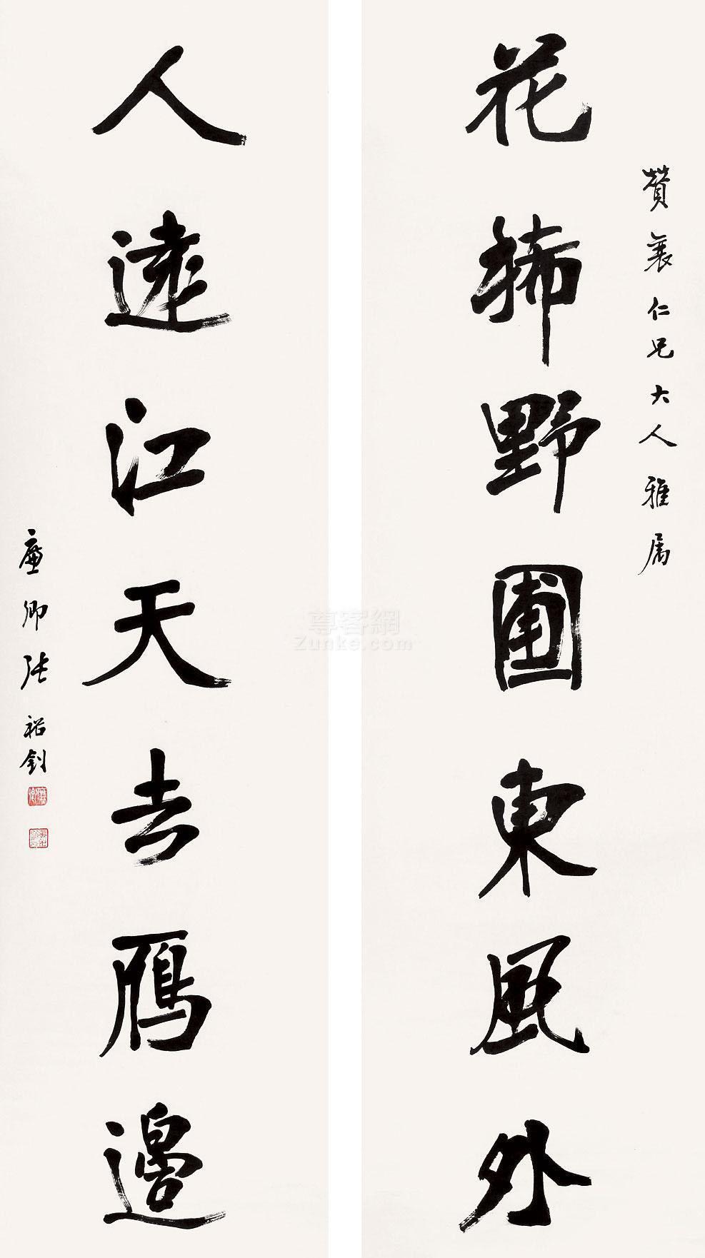 张裕钊 书法对联 屏轴 纸本作品欣赏