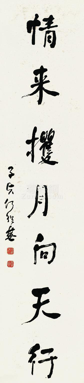 何绍基 书法 立轴 水墨纸本作品欣赏