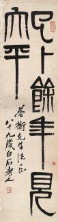 齐白石 书法 立轴 纸本作品欣赏