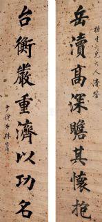 林则徐林则徐 书法对联(八言联) 屏轴 蜡笺作品欣赏