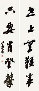 沙孟海 书法 对联 水墨纸本作品欣赏