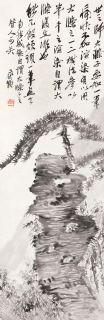 齐白石 松石图 立轴 水墨纸本作品欣赏