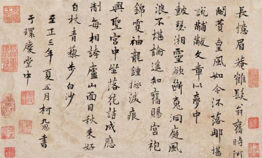 柯九思 书法 立轴 纸本作品欣赏