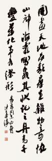 沙孟海 书法 立轴 水墨纸本作品欣赏