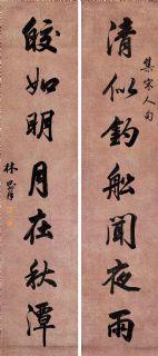 林则徐林则徐 行书七言 对联 洒金库绢作品欣赏