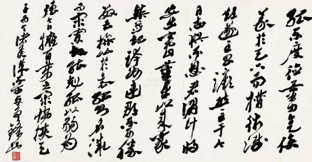 沙孟海 书法 镜片 水墨纸本作品欣赏