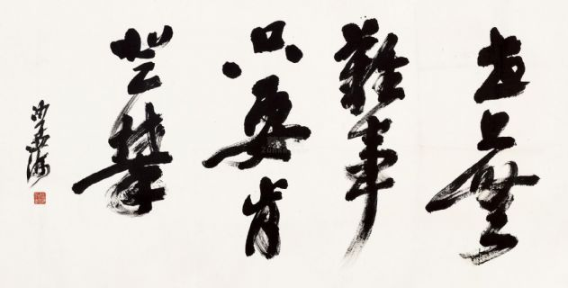 沙孟海 书法 横批 水墨纸本作品欣赏