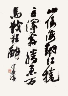 沙孟海 书法 镜框 水墨纸本作品欣赏