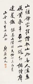 杨守敬 书法 立轴 水墨纸本作品欣赏