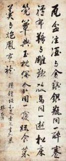 林则徐林则徐 书法 立轴 纸本作品欣赏