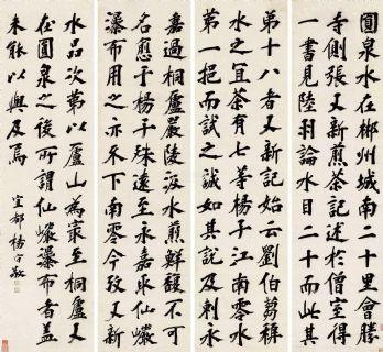 杨守敬 书法 四屏 水墨纸本作品欣赏