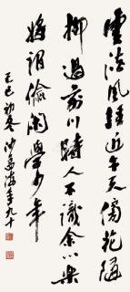 沙孟海 书法 立轴 纸本作品欣赏
