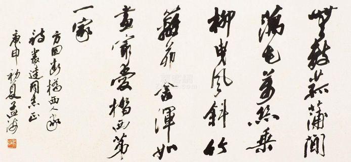 沙孟海 书法 横披 纸本作品欣赏