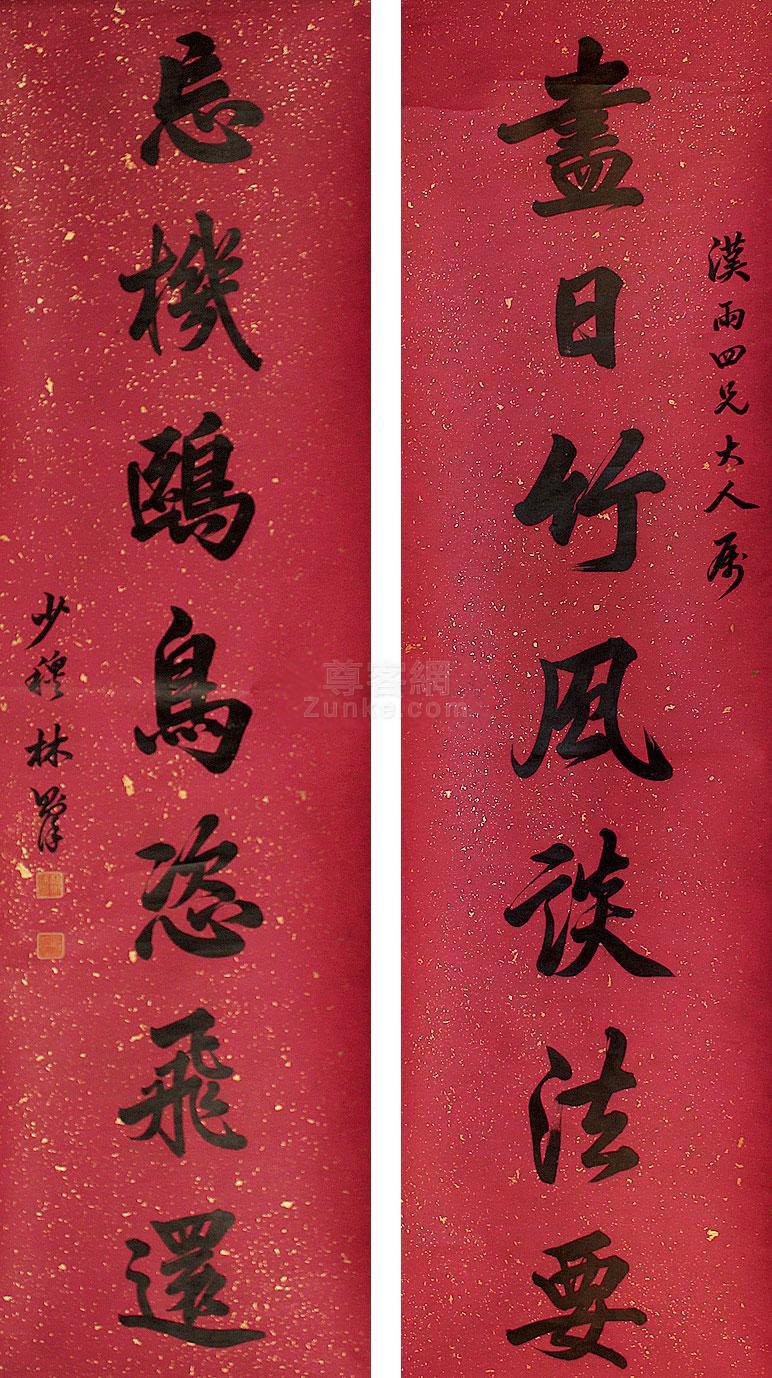 林则徐书法对联立轴纸本2011-03-27拍卖价