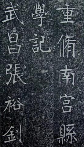张裕钊楷书《南宫县学记》1418作品欣赏