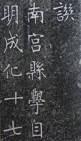 张裕钊楷书《南宫县学记》1419作品欣赏