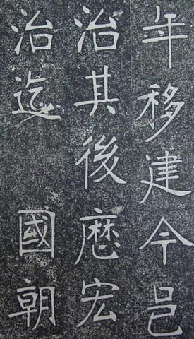 张裕钊楷书《南宫县学记》1420作品欣赏